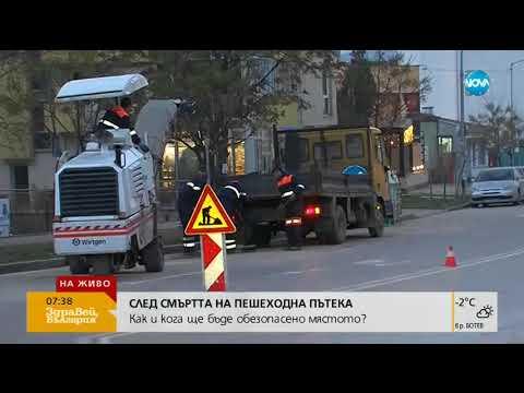 Започва ремонт на опасното кръстовище в Благоевград - Здравей, България (14.12.2017г.)