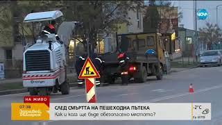 Починається ремонт небезпечного перехрестя в Благоєвграді - Привіт, Болгарія (14.12.2017 р.)