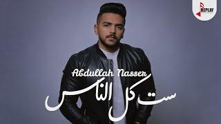 ست كل الناس | عبدالله ناصر (حصرياً) اغنية عيد الام 2020