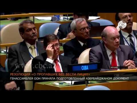 Генассамблея ООН приняла резолюцию Азербайджана 'О пропавших без вести лицах'