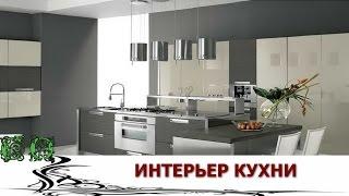 Интерьер Кухни  Авторские работы  Садомской Тамары(, 2015-05-25T08:10:57.000Z)
