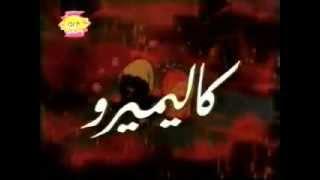 كاليميرو المقدمة العربية الرائعة