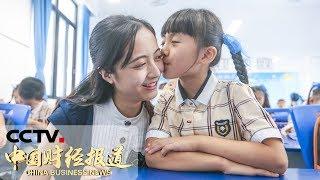 [中国财经报道] 今天是我国第35个教师节 我国教师地位待遇全面提升 | CCTV财经