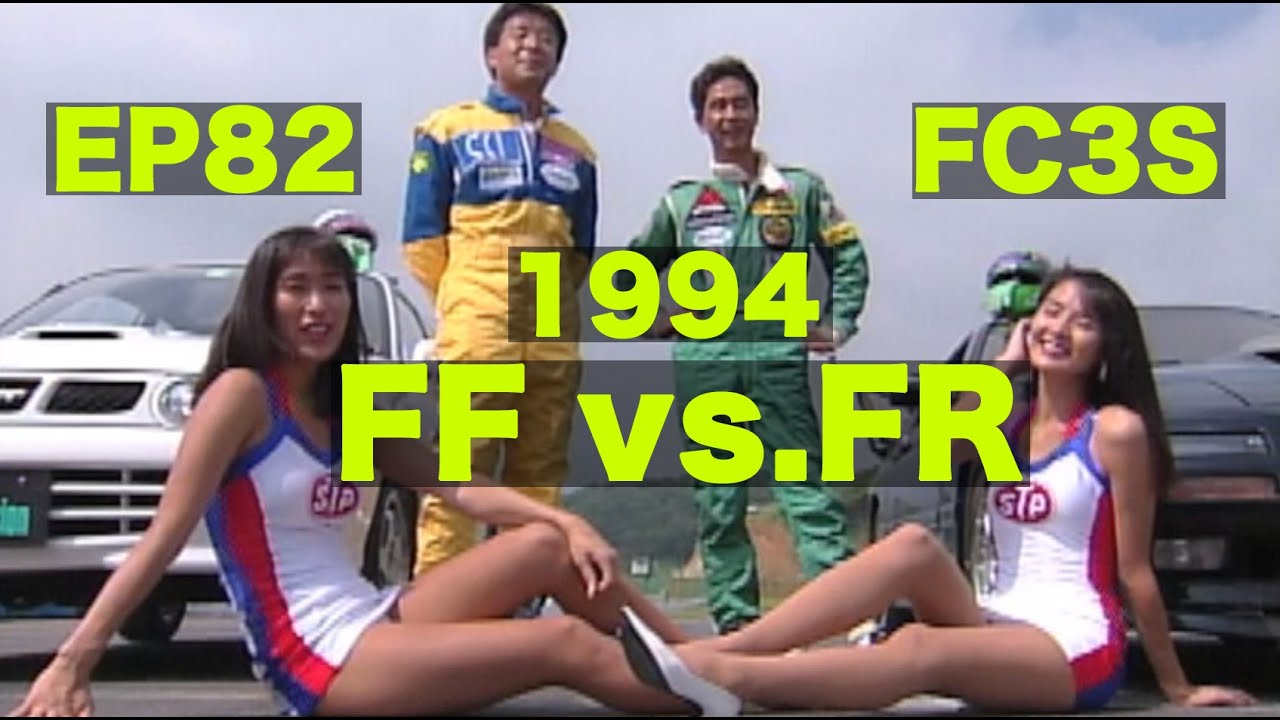 FF vs.FR Part 2 EP82スターレットジムカーナ vs. FC3S RX-7【Best MOTORing】1994