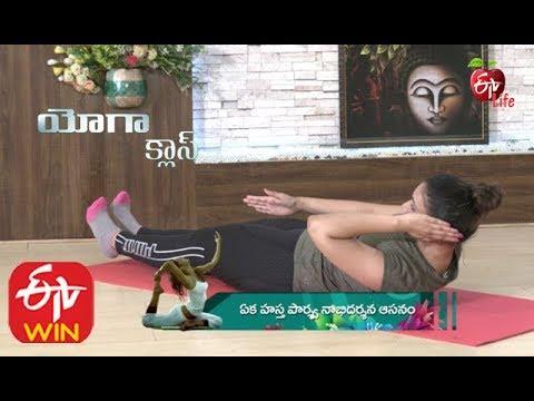 Yoga Class | Eka Hasta Parsva Nabhi Darshana Asana |15th November 2019 | Full Episode | ETV Life
