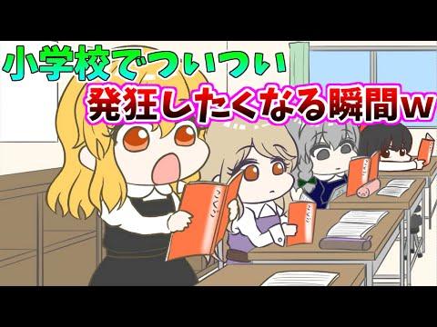 【アニメ】小学校でついつい発狂したくなる瞬間~国語の授業編~