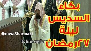 دعاء ليلة 27 رمضان 1438 بالحرم المكي 2017 : الشيخ عبدالرحمن السديس