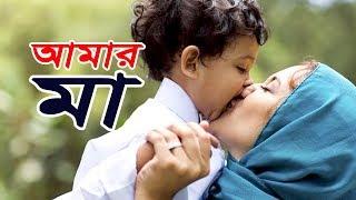 Gambar cover আমার মা | Amar Maa | Rabiul Islam Faisal | New Bangla song | Bengali Islamic Song 2018