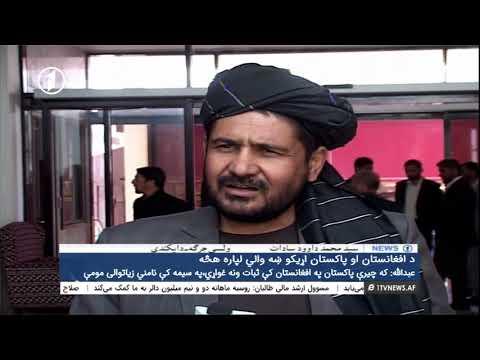 Afghanistan Pashto News 17.10.2017 د افغانستان خبرونه