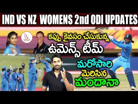 IND vs NZ 2ND ODI Updates | Highlights | Eagle Sports | Eagle Media Works