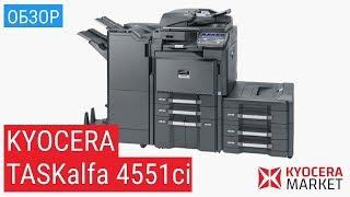 Обзор МФУ Kyocera TASKalfa 4551 ci | Купить МФУ Киосера 4551 ci | Цветная копия,печать А3 A4
