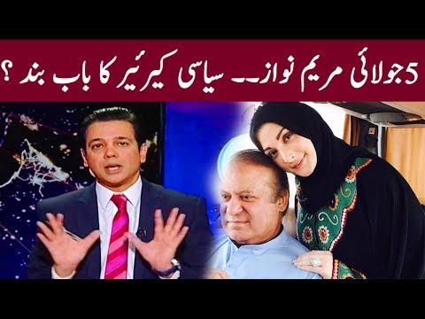 JIT Summons Maryam Nawaz on 5th July | @ Q Ahmad Qureshi 30 June 2017