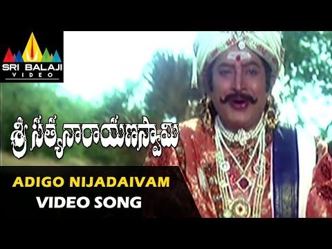 Sri Satyanarayana Swamy Songs | Adigo Nijadaivam Video Song | Suman, Krishna | Sri Balaji Video