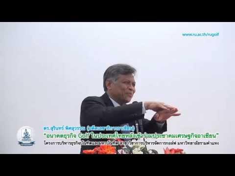 """ดร.สุรินทร์ พิศสุวรรณ """"อนาคตธุรกิจกอล์ฟในประเทศไทย..."""" 6/6"""