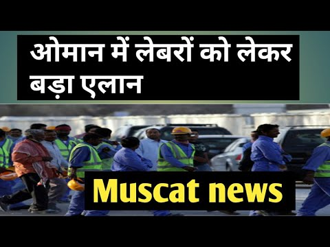 Oman manpower new rules/oman news today/Muscat news in Hindi