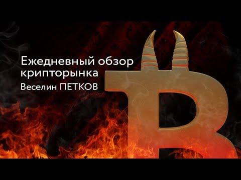 Ежедневный обзор крипторынка от 08.05.2018