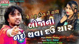 Je Thavu Hoy Te Thay Bijani Nai Thaya Dau Yaar || Rohit Thakor || Gujarati Sad Song || Ekta Sound