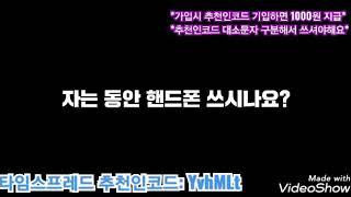 [광고] 현금적립 시간관리앱 타임스프레드 추천인코드: …
