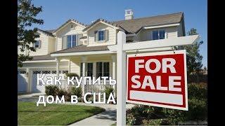 Как купить дом в США. Документы, займы, деньги.