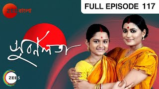 Subarnalata Web Series Full Episode 117 | Classic Bangla Tv Serial | Zee Bangla