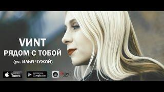 VИNT - Рядом С Тобой (уч. Илья Чужой) | ПРЕМЬЕРА КЛИПА