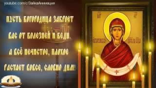 ZOOBE зайка Поздравление с Покров Пресвятой Богородицы !