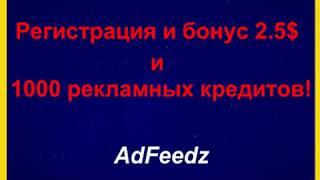 Фото 2 Adfeedz   Регистрация и бонус 2 5 и 1000 рекламных кредитов