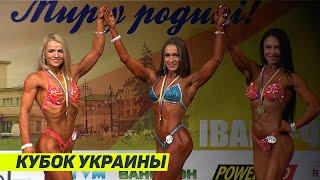 Бодифитнес до 163 см. Награждение. Кубок Украины 2015