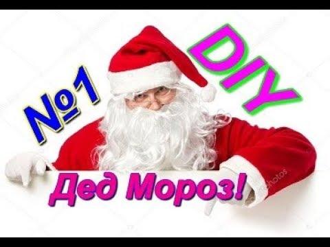DIY Дед Мороз своими руками!