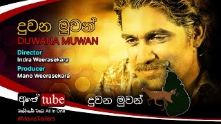 Download Video Duwana Muwan Movie Trailer MP3 3GP MP4