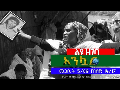 Ethiopia - Ankuar : አንኳር - Ethiopian Daily News Digest | March 14, 2017 (Koshe Special Coverage)