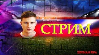 TOTS KIMPEMBE ЗА 2 ЧАСА В FIFA 21 ULTIMATE TEAM