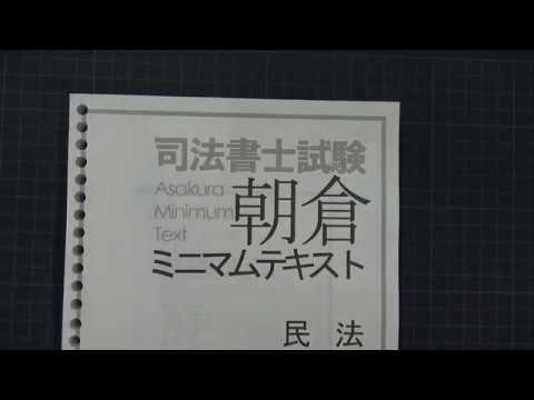 初回無料体験動画Asakuraミニマムリピート 択一で逃げ切る講座 民法1 朝倉 日出男 先生 [司法書士]