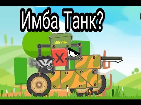 игра супер танк скачать бесплатно - фото 7