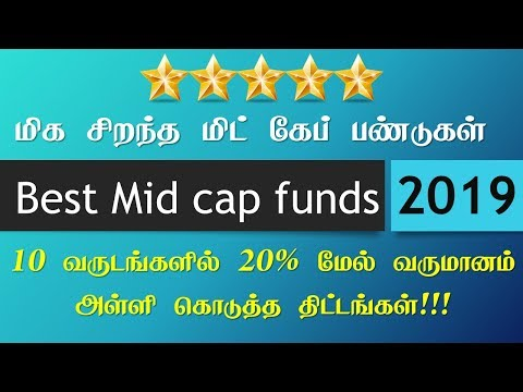 Best Mutual funds for Sip in 2019 |  Top 5 Mid cap funds 2019 | Best Mutual funds 2019 in tamil