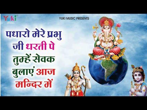 पधारो-मेरे-प्रभु-जी-धरती-पे-तुझे-सेवक-बुलाते-आज-मंदिर-में-|-ganesh-krishna-|-padharo-mere-prabhu-ji