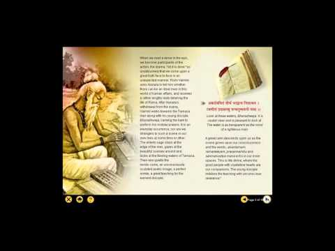 The Wonder That is Sanskrit - A Multimedia CD | Sri Aurobindo Society
