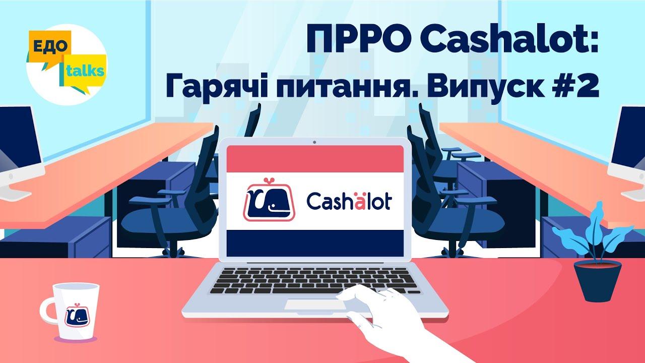 Прро Cashalot | Доставка товарів. Втрата гаджета. Зміна назви. Гарячі питання. випуск №2