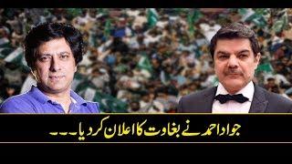جواد احمد نے بغاوت کا اعلان کر دیا۔۔۔