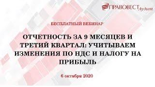 Отчетность за 9 месяцев Учитываем изменения по НДС и налогу на прибыль Октябрь 2020