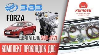 Комплект прокладок и сальников ДВС ЗАЗ Форза | kitaec.ua