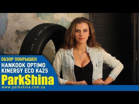 Резина hankook 185/65 r14 в интернет-магазине инфошина. Хотите купить резину ханкук 185 65 r14 по низкой цене с доставкой в киев?. ✆+38 (044) 392 85 60. Продажа шин (резины) hankook 185/65/14. Купить шины hankook optimo k425 kinergy eco 185/65 r14 86h · hankook optimo k425 kinergy eco.