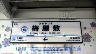 梅屋敷駅の接近メロディです。 NHKの朝の連続テレビ小説「梅ちゃん先生...