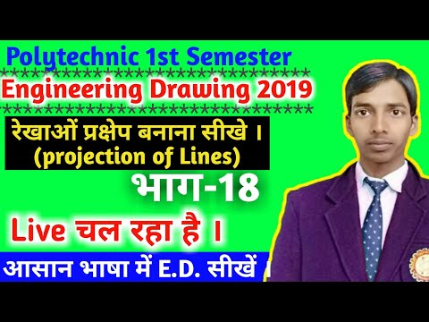 Projection of Lines रेखाओं के प्रक्षेप //Engineering Drawing 1st semester polytechnic 2019//भाग -18