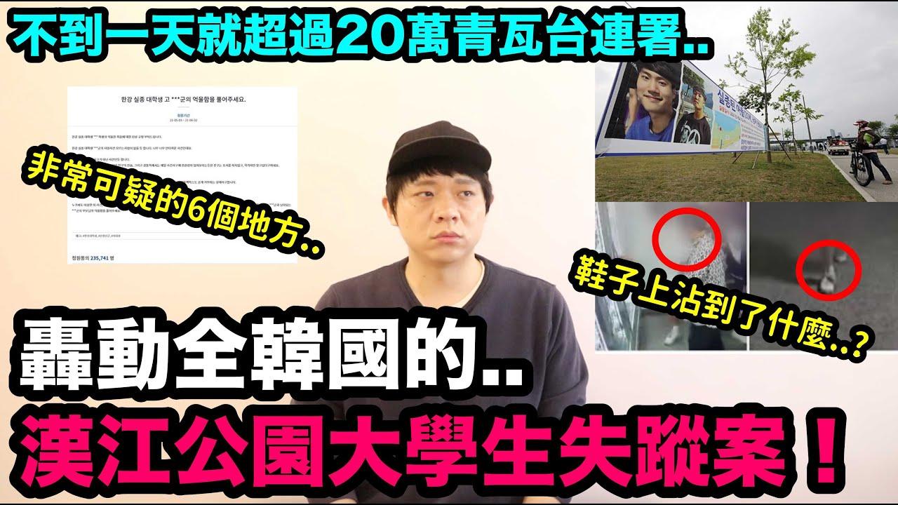 不到一天就超過20萬連署..轟動全韓國的漢江公園大學生失蹤案!DenQ