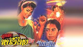 ผู้หญิงดับตะวัน | Thai Movie