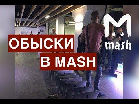 Обыски в Mash - преступление против общественной безопасности