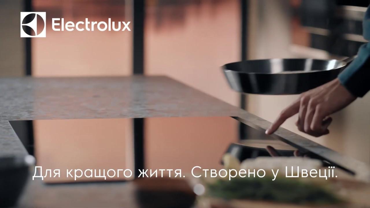 🏠 Побутова техніка Electrolux Електролюкс Україна