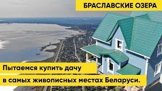 Сколько стоят дома и участки на одном из самых перспективных курортов страны