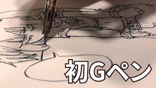 初Gペン、試し描き。